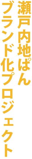 瀬戸内地ぱんブランド化プロジェクト